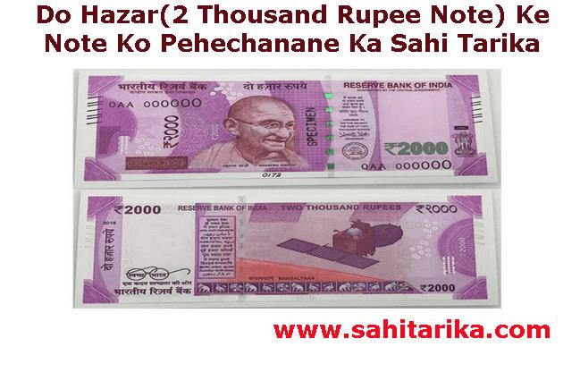 Do Hazar(2 Thousand Rupee Note) Ke Note Ko Pehechanane Ka Sahi Tarika