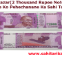 Do Hazar(2 Thousand Rupee Note) Ke Note Ko Pehechanane Ka Sahi Tarika