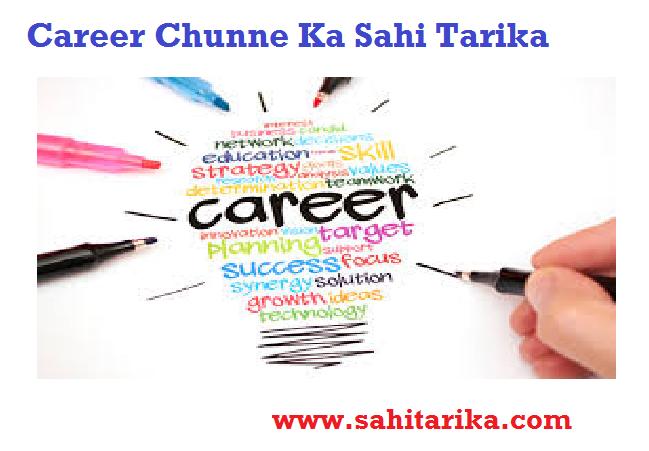 Career Chunne Ka Sahi Tarika
