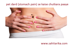 pet dard (stomach pain) se kaise chutkara paaye