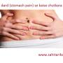 pet dard (stomach pain) se kaise chutkara paaye