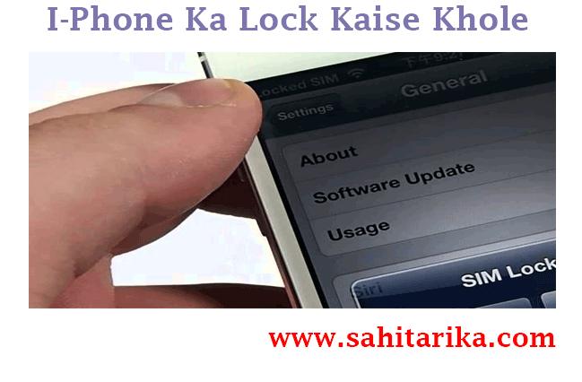 I phone ka lock kaise khole