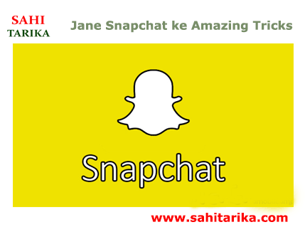 Jane Snapchat ke Amazing Tricks