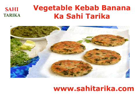 Vegetable Kebab Banana Ka Sahi Tarika