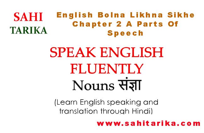 English Bolna Likhna Sikhe Chapter 2 A Parts Of Speech