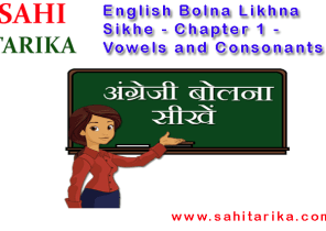 English Bolna Likhna Sikhe - Chapter 1 - Vowels and Consonants