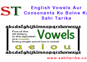English Vowels Aur Consonants Ko Bolne Ka Sahi Tarika