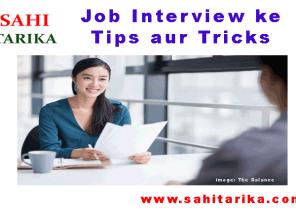 Job Interview ke Tips aur Tricks