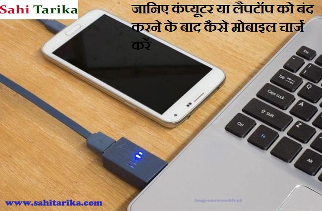 लैपटॉप से मोबाइल चार्ज करने के उपाय