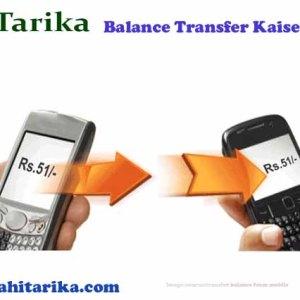 एक मोबाइल से दूसरे में बैलेंस कैसे भेजें
