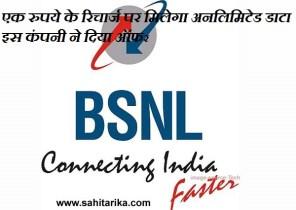 एक रुपये के रिचार्ज पर मिलेगा अनलिमिटेड डाटा इस कंपनी ने दिया ऑफर