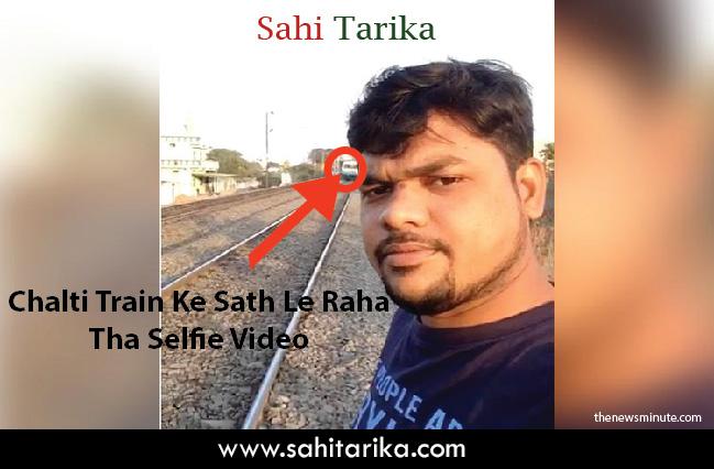 इस युवक पर ट्रेन के साथ सेल्फ़ी वीडियो का ऐसा भूत चढ़ा कि जान डाली जोख़िम में