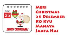 Meri Christmas 25 December Ko Kyu Manaya Jaata Hai