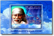 GURU DEVA - Shirdi Sai Baba -  Photo Wallpaper download