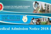 MBBS in Bangladesh Admission Notice 2018-19 under SAARC Free Seat