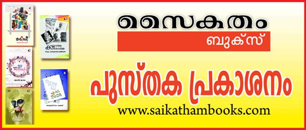 Saikatham Books