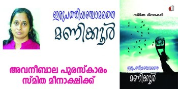 Saikatham Books - അവനീബാല പുരസ്കാരം