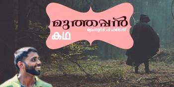 Muthappan | Malayalam story