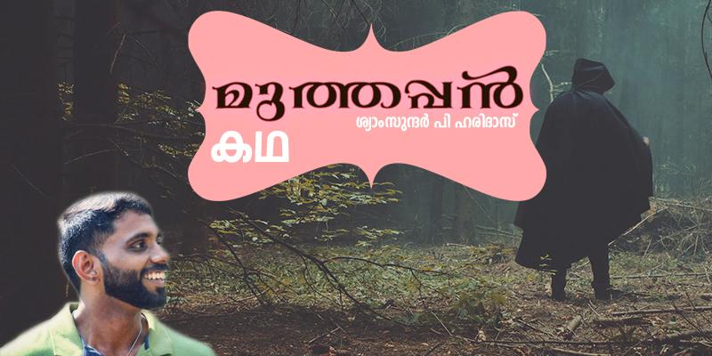 Muthappan   Malayalam story