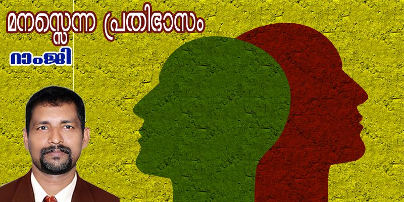 Saikatham Online Malayalam Magazine