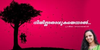 Neeyillathavukayennaal| Malayalam Kavitha