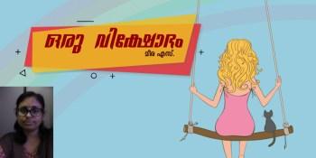 Oru Vikshobham | Malayalam story