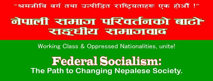 नेकपा र कांग्रेसका एक दर्जनभन्दा बढी नेता कार्यकर्ताहरू पाटी परित्याग