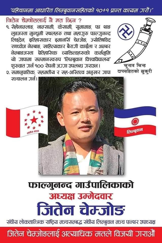 उप निर्वाचनः लिम्बुवानबाट को को उम्मेदवार ?
