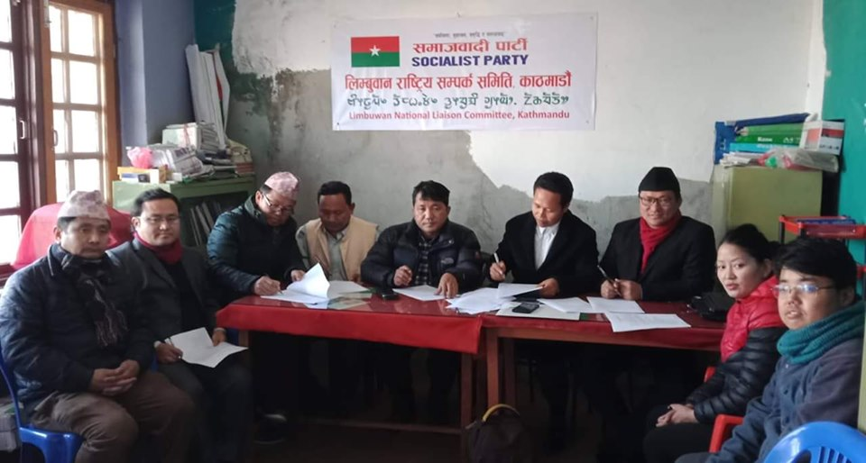 प्रदेश १ को नाम 'लिम्बुवान, किरात' हुनुपर्छ: लिम्बुवान संयुक्त संघर्ष समिति