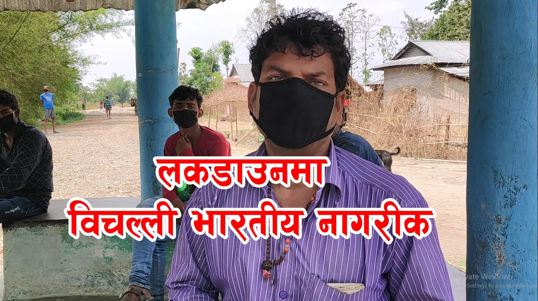 लकडाउनमा विचल्ली भारतीय नागरीक (भिडियो)