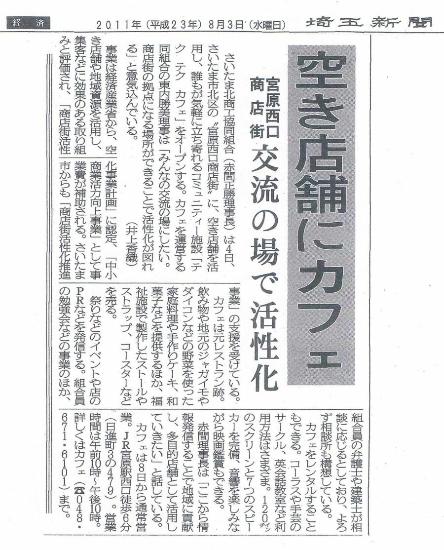 埼玉新聞-平成23年8月3日