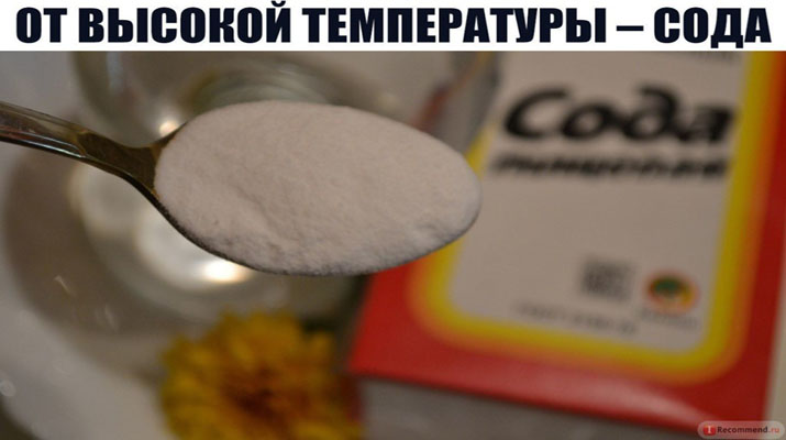 soda_pri_visokoi_temperature