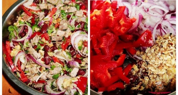 salat-tbilici-s-krasnoy-fasoliyu5
