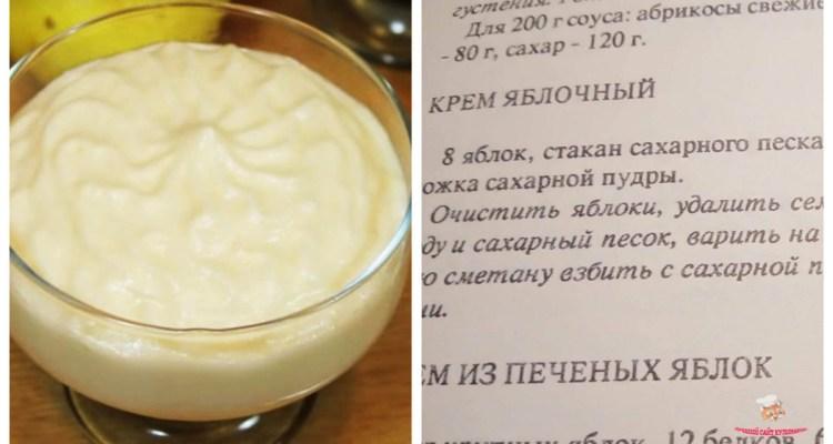 yablochniy-krem