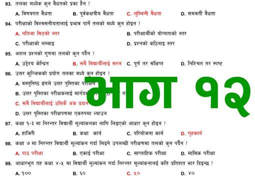 शिक्षक सेवा अयोग प्रश्नपत्र शिक्षक सेवा अयोग नमुना प्रश्न शिक्षा सेवा अयोग प्रश्नहरू शिक्षक सेवा प्रश्नोत्तर tsc Nepal question answer question answer teacher service communication