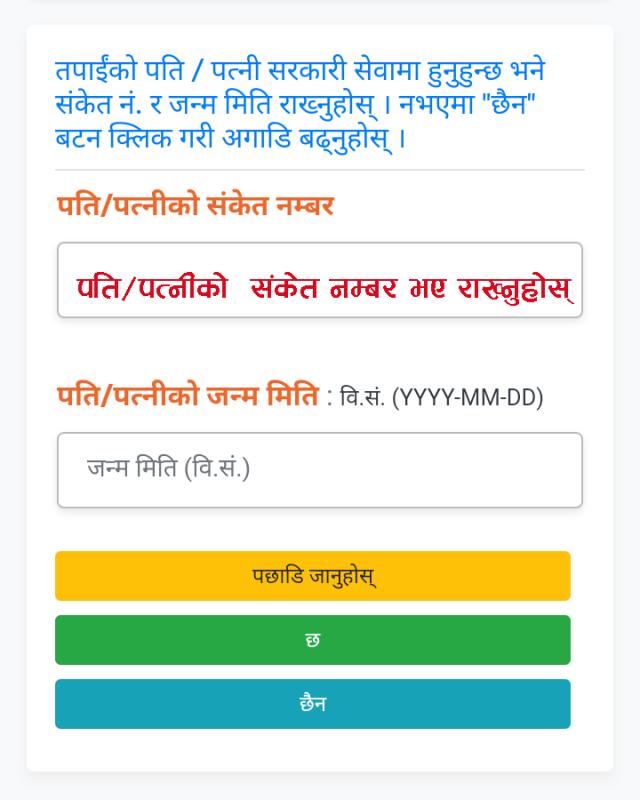 How To Fill Of Karmachari Samayojan Form (samayojan.gov.np
