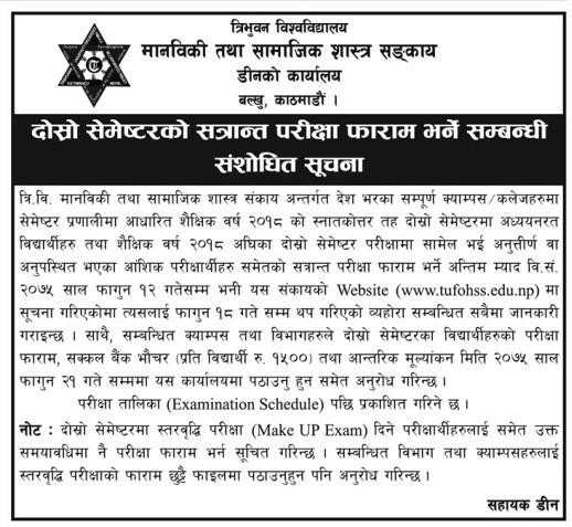 Master of Arts Second Semester Form Fill Notice: Tribhuvan