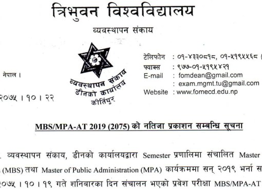 MBS Entrance Exam Result, MBS Entrance Exam Result, TU  MBS Entrance Exam Result, TU MBS Entrance Exam Result, MBS Exam Result, MBS  Exam Result, TU  MBS  Exam Result, TU MBS Exam Result, TU Exam Result, Tribhuvan University Exam Result, Tribhuvan University