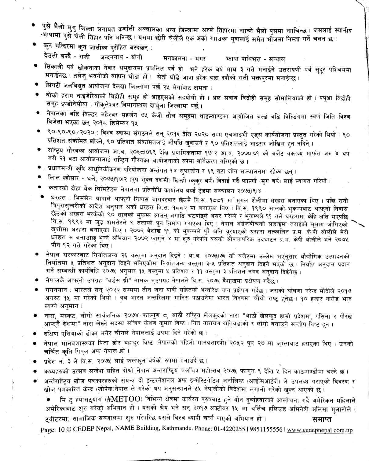 psc.gov.np kharidar question, kharidar question answer 2074, kharidar exam question 2074, loksewa kharidar, haridar model questions, kharidar first paper, kharidar model questions, lok sewa aayog kharidar model questions, lok sewa aayog kharidar, kharidar ko syllabus, kharidar exam, lok sewa aayog kharidar question, kharidar question answer 2075, kharidar question 2074, kharidar question answer, model question of kharidar, kharidar iq, loksewa kharidar question, lok sewa aayog, loksewa, gorkhapatra loksewa, loksewa guide, lok sewa aayog exam, loksewa exam, loksewa quiz, karidar first paper, loksewa news, lok sewa aayog exam 2075 lok sewa aayog exam for kharidar, gorkhapatra loksewa, loksewa gorkhapatra, loksewa exam 2019, loksewa exam 2075, shikshak sewa aayog 2075, loksewa online, lok sewa aayog exam, kharidar second paper, loksewa tricks, loksewa iq, lok sewa aayog 2074 online loksewa, lok sewa guide, kharidar question 2074, lok sewa preparation class, kharidar question 2074, lok sewa aayog exam, खरीदार, लोक सेवा आयोग, लोक सेवा आयोग नेपाल, lok sewa aayog question, lok sewa aayog question 2075,  lok sewa aayog,