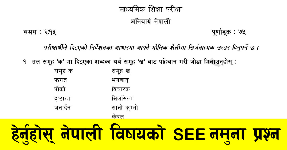 SEE Model Question Nepali - See Question Nepali, See ...
