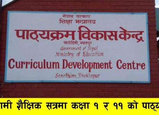 edu khabar, education khabar, education news, sajilosanjal, sajilo, sanjai, education, nepal education, pathekram,pathekram bikash kendra,pathekram bikash
