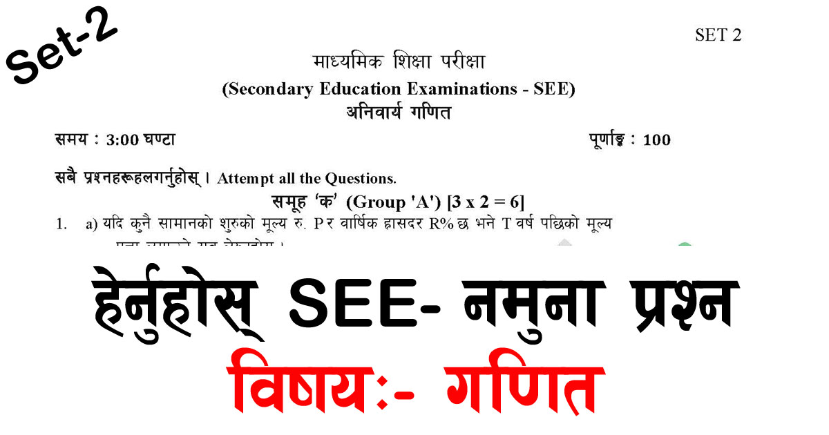 SEE Model Questions Math - Sajilo Sanjal SEE Exam Question