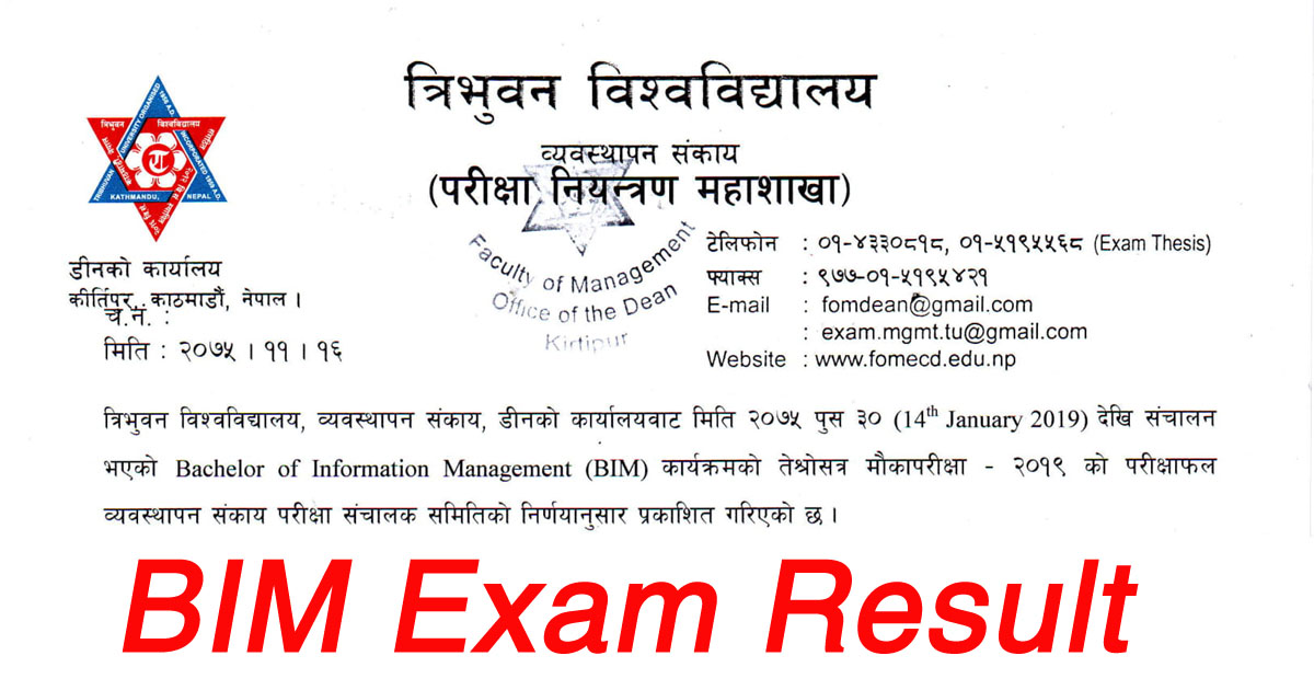 BIM Third Semesters Make up Exam Result, Tribhuvan University, BIM Seven Semesters Make up Exam Result, BIM Exam Result, BIM Third Semesters Exam Result, Tribhuvan University, BIM Seven Semesters Exam Result, BIM Exam Result 2019, TU Exam Result 2019,