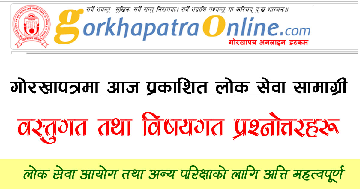 Gorkhapatra Preparation materials, Gorkhapatra Exam Preparation materials, Gorkhapatra lok sewa materials, Gorkhapatra lok sewa Aayog materials, Gorkhapatra lok sewa , Gorkhapatra lok sewa Aayog, Gorkhapatra lok sewa question , Gorkhapatra lok sewa Aayog question, Gorkhapatra psc question , Gorkhapatra psc question, Gorkhapatra lok sewa exam question , Gorkhapatra lok sewa Aayog exam question, Gorkhapatra psc exam question , Gorkhapatra psc exam question, today gorkhapatra , gk question gorkhapatra , gorkhapatra gk question, gorkhapatra objective question, gorkhapatra subjective question, gorkhapatra objective , gorkhapatra subjective, gorkhapatra Wednesday, gorkhapatra Wednesday epaper, gorkhapatra epaper, gorkhapatra epaper lok sewa, gorkhapatra epaper lok sewa question,