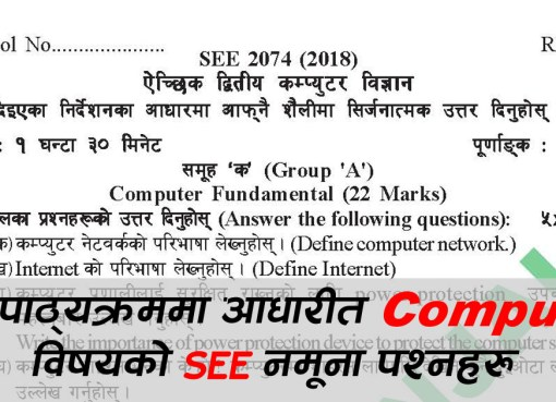 SEE Model Question, see model question Computer, see question Computer, see Computer model question, SEE Question, SEE Computer Question, See question paper, See Computer Question paper, Computer see model question, Computer model question, see model question set, Computer model question, see question, see model question Computer 2075, see question Computer 2075, see Computer model question 2075, SEE Question 2075, SEE Computer Question 2075, See question paper 2075, See Computer Question paper 2075, Computer see model question 2075,