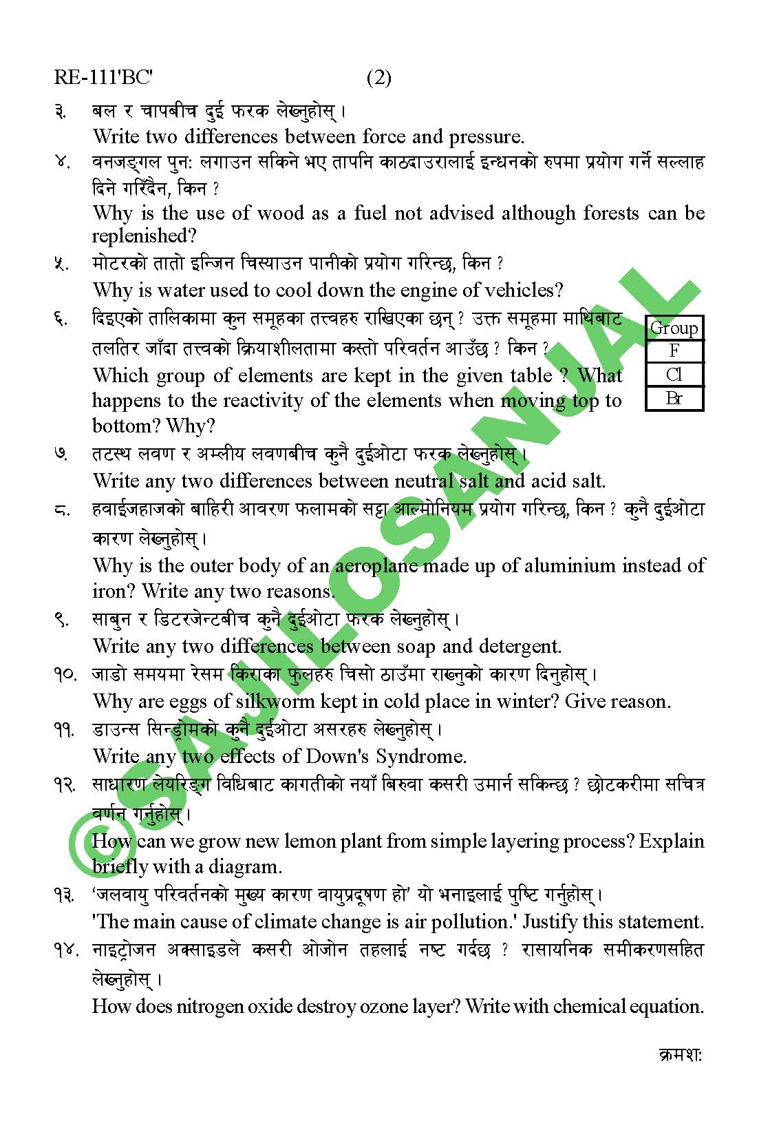 SEE Model Question, see model question Science, see question Science, see Science model question, SEE Question, SEE Science Question, See question paper, See Science Question paper, Science see model question, Science model question, see model question set, Science model question, see question, see model question Science 2075, see question Science 2075, see Science model question 2075, SEE Question 2075, SEE Science Question 2075, See question paper 2075, See Science Question paper 2075, Science see model question 2075,