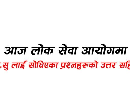 नासुु प्रश्न २०७५, लोक सेवा अायोग नेपाल, अाज नासुलार्इ सोधिएको प्रश्न, psc Nayab Subba Exam Question 2075, psc Nayab Subba Exam Question, PSC Exam Question 2075, PSC Exam Question, Nayab Subba Exam Question 2075, Nayab Subba Exam Question, Nayab Subba Exam, Nayab Subba, lok sewa aayog Nayab Subba Exam Question 2075, lok sewa aayog Nayab Subba Exam Question,