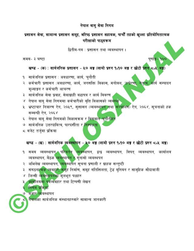 Nepal Airlines Syllabus, Nepal Airlines Exam Syllabus, Nepal Airlines 5 level exam Syllabus, Nepal Airlines 5 level Syllabus, Nepal Airlines Syllabus level 5, Nepal Airlines Syllabus level 2075, Nepal Airlines Syllabus level 5, Nepal Airlines exam Syllabus, Nepal Airlines question, Nepal Airlines question 2075, Nepal Airlines Syllabus 2075, Nepal Airlines Syllabus 2076, syllabus of nepal airlines level 5, syllabus of nepal airlines level 6, syllabus of nepal airlines 2075, syllabus of nepal airlines , questions of nepal airlines, nepal airlines question, nepal airlines vacancy 2018 old questions of nepal airlines nepal airlines vacancy 2075 nepal airlines Syllabus 2019 nepal airlines Syllabus 2074 nepal airlines result 2018 नेपाल वायुसेवा निगम, नेपाल वायुसेवा, नेपाल वायुसेवा निगम परिक्षा,