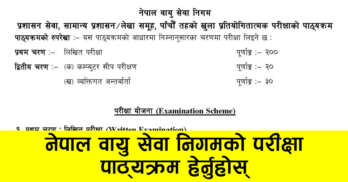 Nepal Airlines Syllabus, Nepal Airlines Exam Syllabus, Nepal Airlines 5 level exam Syllabus, Nepal Airlines 5 level Syllabus, Nepal Airlines Exam Syllabus level 5, Nepal Airlines Syllabus level 2075, Nepal Airlines Syllabus level 5, Nepal Airlines exam Syllabus, Nepal Airlines question, Nepal Airlines question 2075, Nepal Airlines Syllabus 2075, Nepal Airlines Syllabus 2076, syllabus of nepal airlines level 5, syllabus of nepal airlines level 6, syllabus of nepal airlines 2075, syllabus of nepal airlines , questions of nepal airlines, nepal airlines question, nepal airlines vacancy 2018 old questions of nepal airlines nepal airlines vacancy 2075 nepal airlines Syllabus 2019 nepal airlines Syllabus 2074 nepal airlines result 2018 नेपाल वायुसेवा निगम, नेपाल वायुसेवा, नेपाल वायुसेवा निगम परिक्षा,