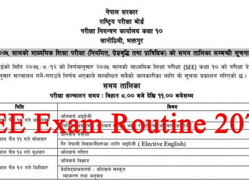 see exam, see Nepal, see, SLC, see routine 2075 nepal, see routine 2075 nepal in english, see routine 2019, see routine 2018, see exam routine 2075 in nepal, see routine 2074, see exam routine 2076, see routine 2076, SEE Exam routine 2075 nepal, SEE Exam routine 2075 nepal in english, SEE Exam routine 2019, SEE Exam routine 2018, SEE Exam exam routine 2075 in nepal, SEE Exam routine 2074, SEE Exam exam routine 2076, SEE Exam routine 2076,